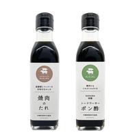 「琉球焼肉NAKAMA特製 焼肉のたれ」「NAKAMA特製 シークワーサーポン酢」2本セット