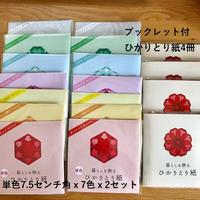 【合わせ買いセット/送料550円】ブックレット付きひかりとり紙セット4冊 + 単色7.5㎝角7色x2セット