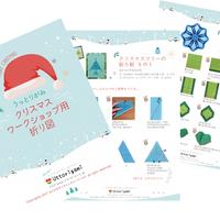 【キャリア決済/銀行振込】期間限定販売★クリスマス用ワークショップに使える折り図(5種類)