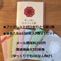 【合わせ買いセット/送料250円】ブックレット付きひかりとり紙セット1冊 + 単色7.5㎝角7色x1セット