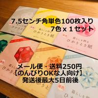 【7色x1セット/メール便送料250円】ひかりとり紙7.5㎝角単色100枚入り・A4折り図つき