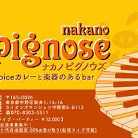 ナカノピグノウズが好き♡2000円
