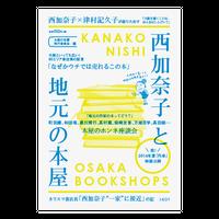 『西加奈子と地元の本屋』大阪の本屋発行委員会(編)