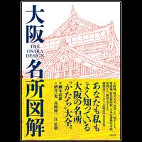 『大阪名所図解』綱本武雄(画) 酒井一光・髙岡伸一・江 弘毅(解説)