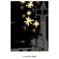 中之島絵はがき③「水晶橋」