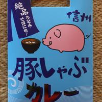 豚しゃぶカレー