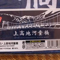 『河童橋』手ぬぐい