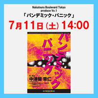 【7月11日(土) 14:00回】「パンデミック・パニック」視聴チケット