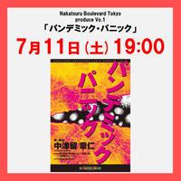 【7月11日(土) 19:00回】「パンデミック・パニック」視聴チケット