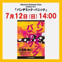 【7月12日(日) 14:00回】「パンデミック・パニック」視聴チケット