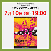 【7月10日(金) 19:00回】「パンデミック・パニック」視聴チケット