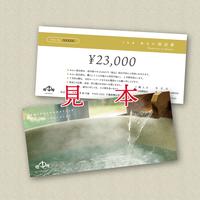 みらい宿泊券(23,000円分)