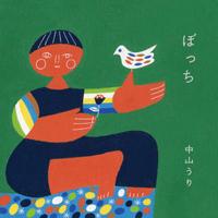 【CD】中山うり/ぼっち
