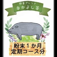 いのしし  粉末 9g(30日分)  定期購入