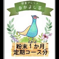 キジ 粉末 9g(30日分)  定期購入