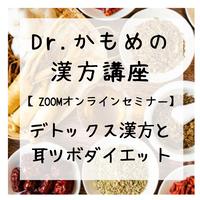 第17回 Dr.かもめの漢方講座 デトックス漢方と耳ツボダイエット  ZOOMオンラインで行うセミナー