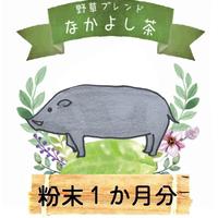 いのしし 粉末 9g(30日分)