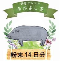 いのしし  粉末 4.2g