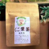 ≪定期≫ くこ葉茶 お料理にも使えるお徳用 500円クーポン進呈!