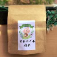 おおばこ茶 お料理に使えるお徳用 50g