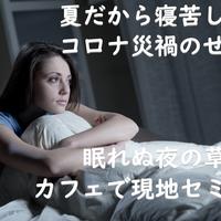 【カフェで現地セミナーチケット】夏だから寝苦しい?コロナ災禍のせい?眠れぬ夜の草物語