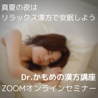 【zoomオンラインセミナーチケット】Dr.かもめの漢方講座〜真夏の夜はリラックス漢方で安眠しよう〜