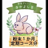 うさぎ 粉末 9g(30日分) 定期購入