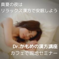 【カフェで現地セミナーチケット】Dr.かもめの漢方講座〜真夏の夜はリラックス漢方で安眠しよう〜