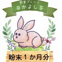 うさぎ 粉末 9g(30日分)