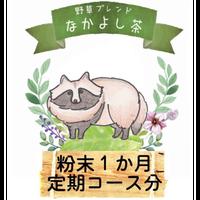 たぬき 粉末 9g(30日分) 定期購入