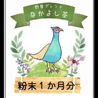 キジ  粉末 9g(30日分)