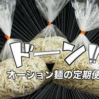 オーション中華麺 定期便❗ 毎月3kgのオーション中華麺が自宅に届く✨️✨️