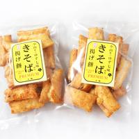 小山駅きそば オリジナル揚げ餅 2パックセット