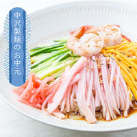 【御中元】爽やか 究極の冷やし中華麺セット *全国どこでも送料込価格 ラッピング・熨斗付きで送ります!