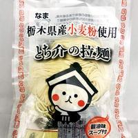 【常温保存可能】とち介の拉麺 1食スープ付き