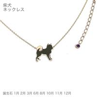 アニマーレ 柴犬ネックレス   K10YG  (半貴石)