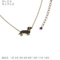 アニマーレ ダックスフント ネックレス K10YG  (半貴石)
