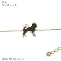 アニマーレ 柴犬 ブレスレット K10YG  (貴石)
