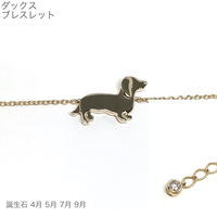 アニマーレ ダックスフント ブレスレット K10YG (貴石)