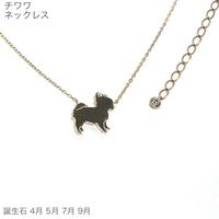 アニマーレ チワワ ネックレス   K10YG  (貴石)