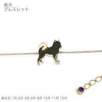 アニマーレ 柴犬 ブレスレット K10YG  (半貴石)