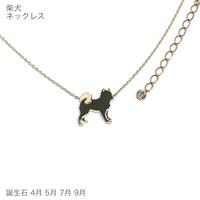 アニマーレ 柴犬ネックレス   K10YG  (貴石)