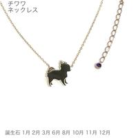 アニマーレ チワワ ネックレス   K10YG  (半貴石)