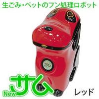 [消滅型バイオ式]生ごみ・ペットのフン処理ロボット ほとんど臭ワン!Newサム (レッド)