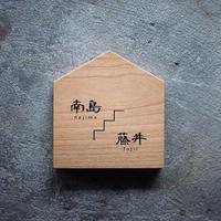 木/彫り込み文字/家型