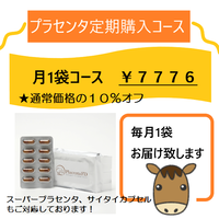 【定期購入1袋コース】疲れと代謝に!100%純正!馬プラセンタ(1袋¥7776)