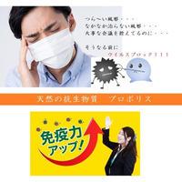 【インフルエンザ対策】ブラジル産 プロポリスエキスコンク