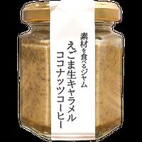 素材を食べるジャム・えごま生キャラメル ココナッツコーヒー