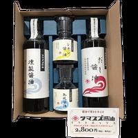 玉鈴醤油270ml2本+90ml2本入ギフトBOX(だし+レモン+燻製+熟成醤油)