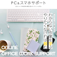 オンライン★PC&スマホサポート[60分]